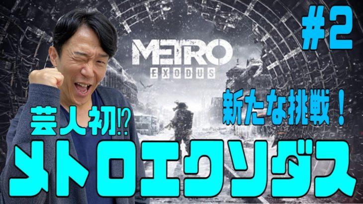ペナルティヒデ!【メトロエクソダス】ゲーム生配信第46弾その2!