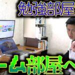 【ゲーム部屋の紹介】実況用に模様替えしてルームツアー!