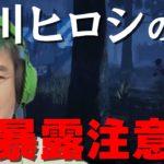 【吉本自宅ゲーム部 #23】ヒロシ暴露注意報!!!【品川ヒロシ】9月21日撮影分