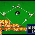 【タイタン東スポ部】eスポーツ対決の第2種目は「ベースボール」
