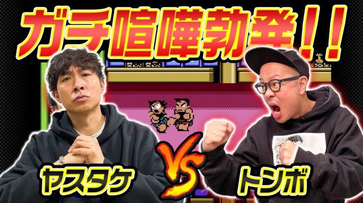 【新企画】レトロゲームに挑戦!#ダウンタウン熱血行進曲それゆけ大運動会