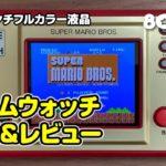 【開封・レビュー】任天堂ゲーム&ウォッチ・スーパーマリオブラザーズ