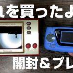 今日は任天堂ゲーム&ウォッチ スーパーマリオブラザーズの発売日!購入〜開封〜プレイまで。