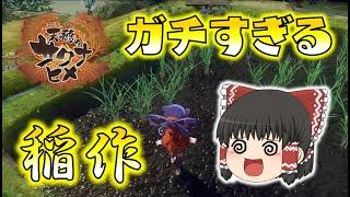 【サクナヒメ】売り切れ続出!超話題のガチ稲作ゲームが面白すぎた!ゆっくり達の天穂のサクナヒメ
