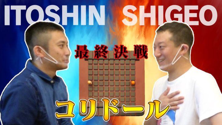 【コラボ】最終決戦!伊藤真吾五段とボードゲーム「コリドール」で対決だ!!