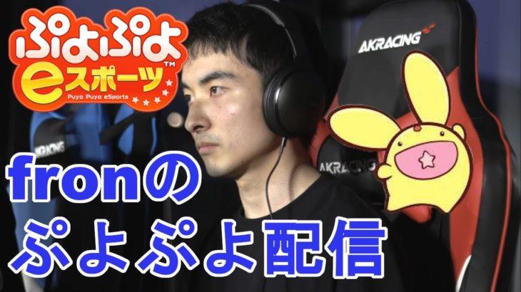 チャンピオンシップお疲れさまでした vs TS 30先 swtichぷよぷよeスポーツ