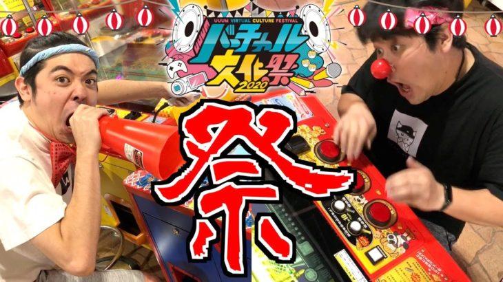 【文化祭】学生気分で大はしゃぎ!?w屋台系メダルゲームを遊びまくる!【メダルゲーム】