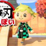 【ゲーム遊び】あつまれ どうぶつの森 鬼滅の刃っぽいことをしてみたw【アナケナ】あつ森 Animal Crossing: New Horizons