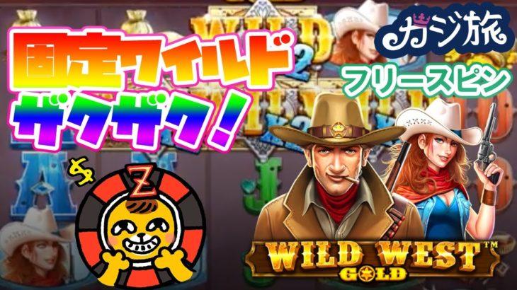 固定wildに興奮!【オンラインカジノ】【ワイルドウエストゴールド】【カジ旅】