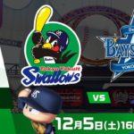#01 eペナントレース セ・リーグ 第1節 第1カード(S vs DB)【eBASEBALL プロリーグ 2020】