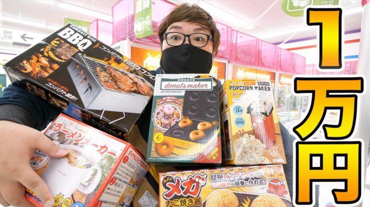 【世界最大級クレーンゲーム】1万円で高額フード家電を取り放題したら何個取れるのか?!