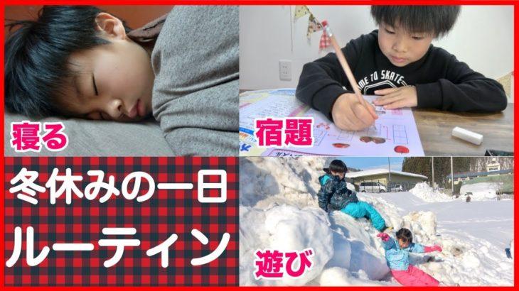 【冬休みルーティン】ゲームはしない☆かえであーたんの、朝起きてから夜寝るまでの1日に密着! 小学生 年末年始の過ごし方