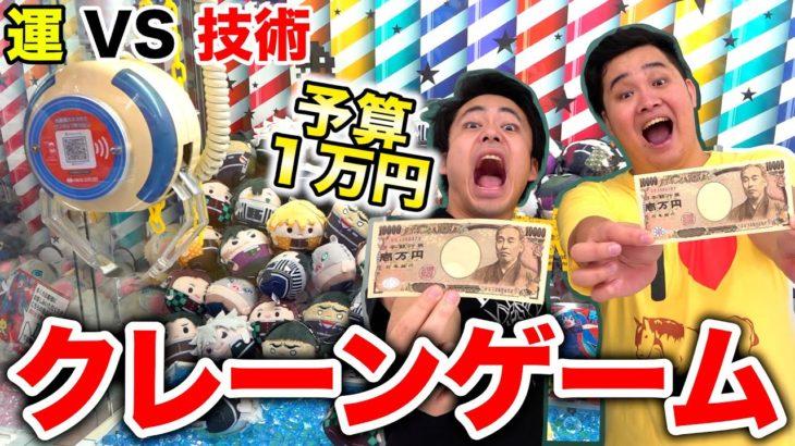 1万円でクレーンゲームしたら運と技術どちらが多く取って勝つの!?