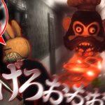 【ホラーゲーム】#1 ホラー逃走中の4人対戦マルチが怖すぎ【ゆっくり実況・Dark Deception: Monsters and Mortals・ダークディセプション】
