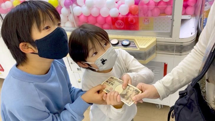 クレーンゲームいきなり1万円渡したら小学生は何個取れる?技術で取るのか?それとも運まかせ!?