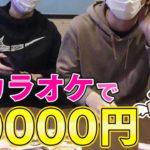 【ゲーム実況者が】カラオケで1万円使うまで帰れません!!【食事動画】