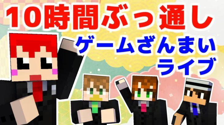 【年末特別企画】10時間ゲームざんまいライブ!!【赤髪のとも】