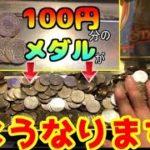 【メダルゲーム】100円分のメダルを増やす企画をリベンジしたら楽勝すぎた件www