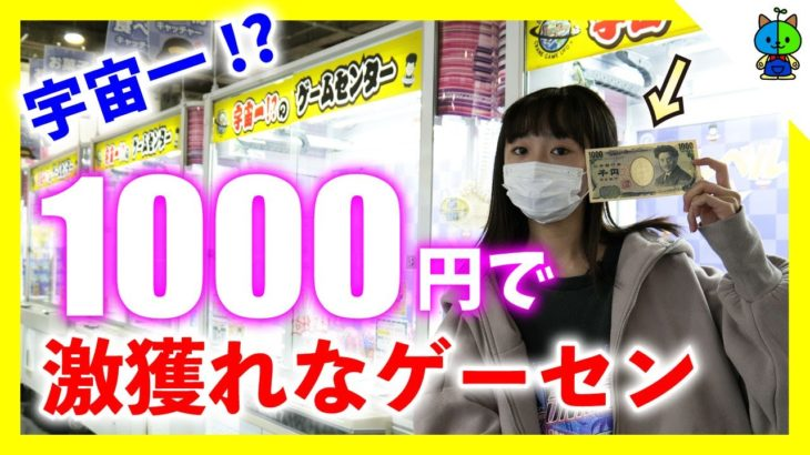 【クレーンゲーム 】流石宇宙一!?1000円で激獲れ!?【ももかチャンネル】