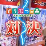 【クレーンゲーム】隣同士 同時プレイでどっちが勝利する⁉どうぶつの森 マスコットフィギュア 1000円対決‼