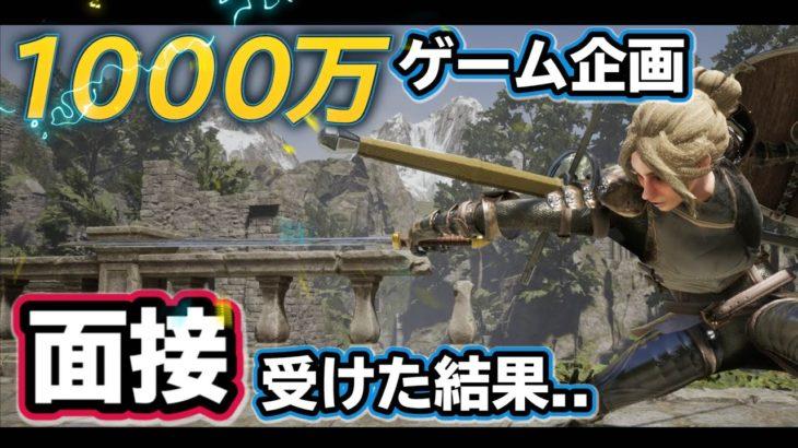 【ゲームクリエイターズラボ】1000万でゲームを作れ!→面接受けてきた結果..|Unreal Engineで世界一面白いアクションRPGを作る実況