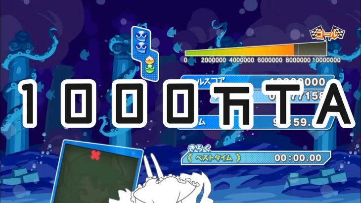 【繋げぷよの絆】1000万ta/344万~【ぷよぷよeスポーツ】