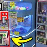 秒で100円が吹き飛ぶゲームで「?BOX」チェックしてみたww