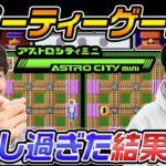 【イチダントアール】10代の頃にやったゲームを40代がやった結果が面白すぎた #アストロシティミニ