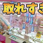 クレーンゲームお菓子だけ1万円で何個取れるの!?崩壊で100個超え!