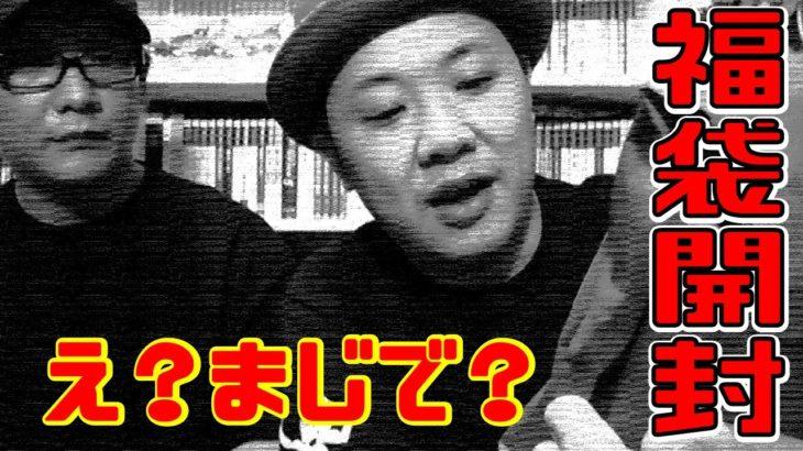 【福袋】ゲームが1本しか入ってない⁉ゲームインパクト1000円福袋2袋開封!【赤色ver】