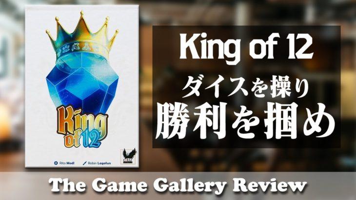【12王国の玉座】- ライト級バッティングゲーム / ボードゲーム