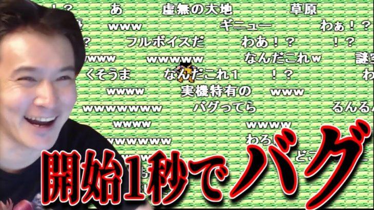 ゲームスタート1秒でバグ【2020/12/09】