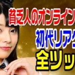 オンラインカジノライブ 貧乏人バージョン 12/27