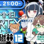 【ゲーム実況】針葉磁林12:Pummel Party+planさん【木緒なち/ハヤシ/磁富モノエ】