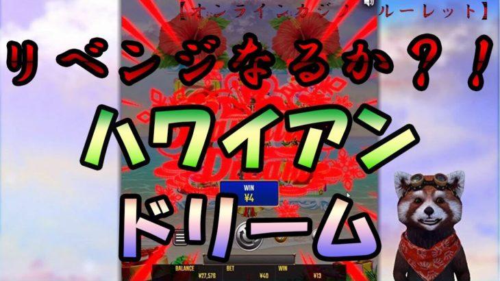 #141【オンラインカジノ|スロット】リベンジなるか?!|ハワイアンドリーム