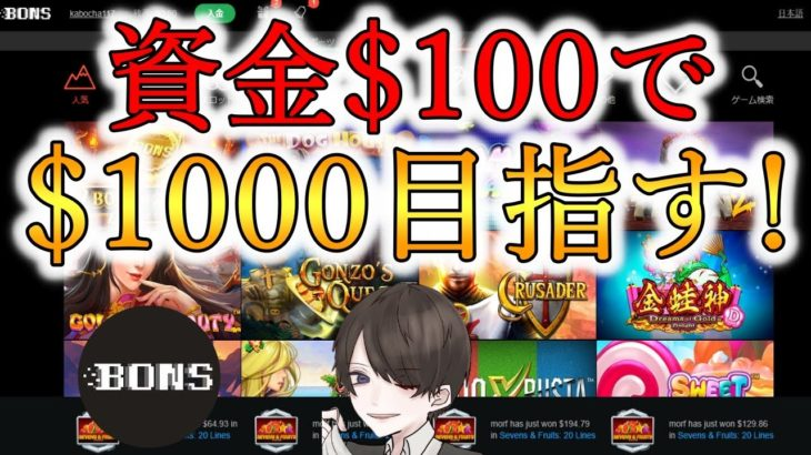#14[ボロ負け中]マイナス$2600…オンラインカジノで資金を10倍に増やせ!1万円チャレンジ【ボンズカジノ】