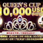 #144①【オンラインカジノ|ライブ中継】QUEEN'SCUP優勝?!