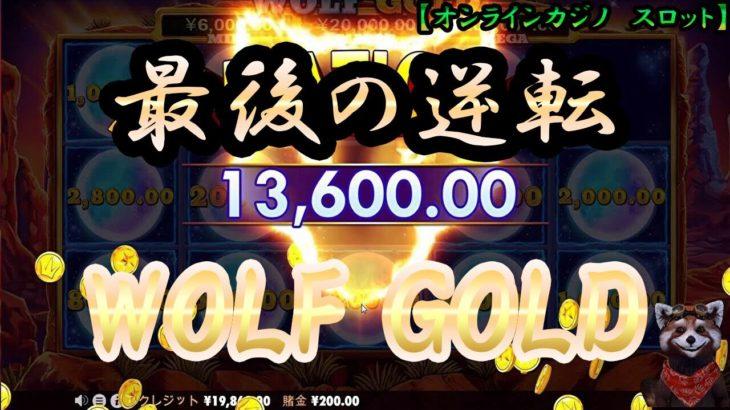 #146【オンラインカジノ スロット】伝統のスロット WOLF GOLD