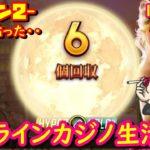 オンラインカジノ生活 149日目 【シーズン2】