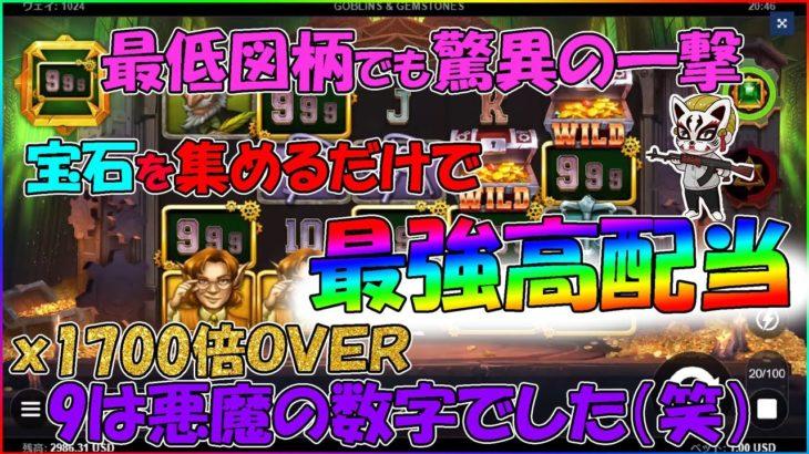 (新台)最低図柄でも1500倍OVERの一撃台【オンラインカジノ】