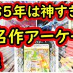 【アーケード】1985年は神すぎる!超名作アーケードゲーム 7選