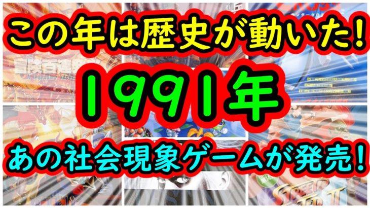 【アーケード】ゲームの歴史が動いた年 1991年 超名作 7選