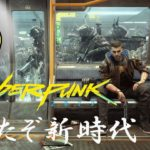 #1【Cyberpunk2077】今年一番楽しみにしていたゲームを発売日に遊ぶ喜びよ!