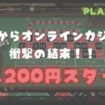 オンラインカジノで少額から稼ぎたければこれをしろ企画!1万円スタートでどこまで増やせるか?Part3