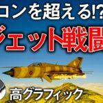 【フライト】現代の戦闘機が最高! 話題の新作フライトゲーム #1 【Project Wingman】【ゆっくり実況】
