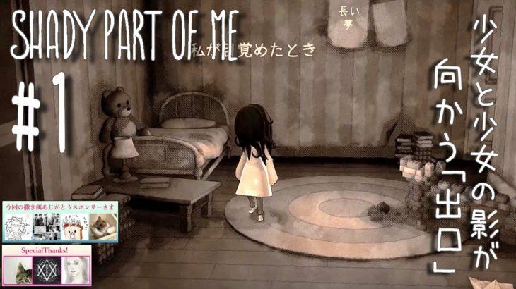 [なまあじ] ゲーム実況#1【SHADY PART OF ME】少女と少女の影の物語 リトルナイトメア好きには好みのムードかも