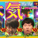 ゲストにロングコートダディ!「ぷよぷよテトリス2」【マンゲキゲーム実況!!】