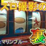 【メダルゲーム実況】目指せ一撃配当!ゆるハラスロット紀行 #2