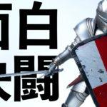 【2人実況】こんなめちゃくちゃな決闘ゲーム笑ってしまうだろ!!!