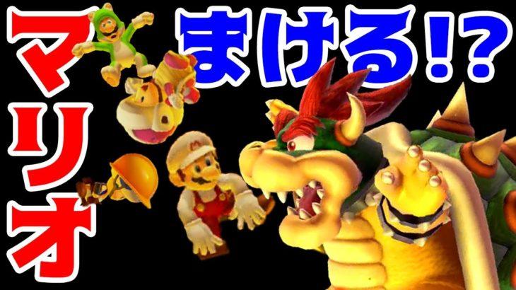 【ゲーム遊び】マリオメーカー2 クッパの作戦でマリオが負ける!? マリオ、ルイージ、キノピコ、キノピオ全員バラバラ【アナケナ&カルちゃん】Super Mario maker 2